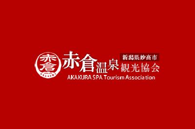 赤倉温泉観光協会