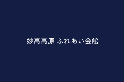 妙高高原ふれあい会館