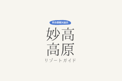 新赤倉温泉観光協会