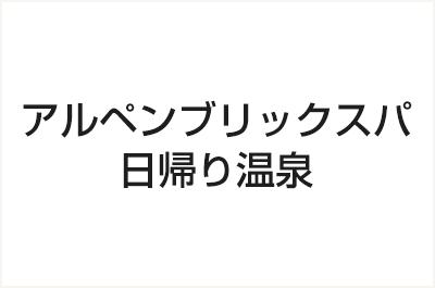 ランドマーク妙高高原「温泉かふぇ」