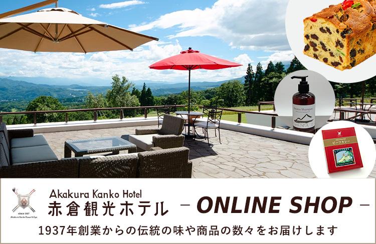 赤倉観光ホテル ONLINE SHOP