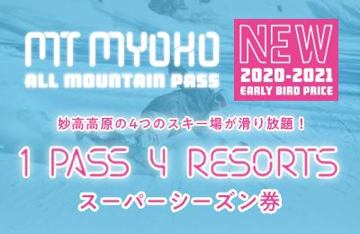妙高高原の4つのスキー場が滑り放題!スーパーシーズン券