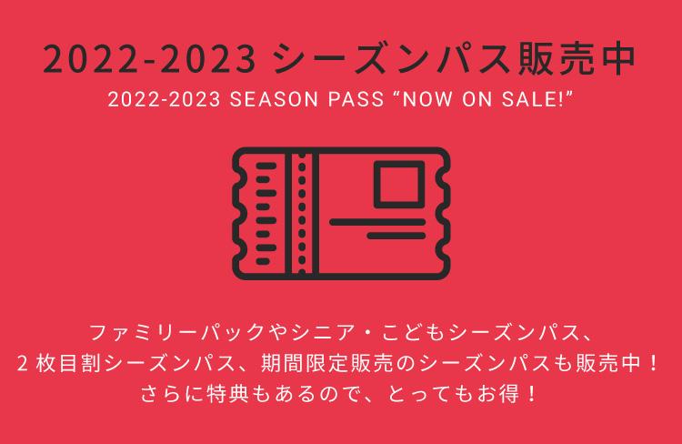 2020-2021 シーズンパス販売中